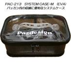 パズデザイン システムケース Lサイズ PAC-213 (メッシュタイプ)