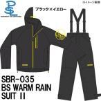 パズデザイン BS ウォームレインスーツ  SBR-035 ブラック×イエロー S〜4L (防寒レインスーツ)