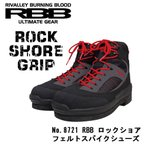リバレイ RBB ロックショアフェルトスパイクシューズ ブラック×グレー NO.8721