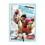 ルアーマガジン ソルト エギングファイル9 重見典宏 《DVD》