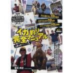 ルアーマガジン ソルト エギングファイル10 イカ釣り完全マニュアル 重見典宏 《DVD》