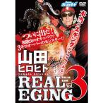 ルアーマガジン ソルト 山田ヒロヒト リアルエギング Vol.3 《DVD》
