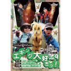 ルアーマガジン ソルト ヤマラッピ&タマちゃんのエギング大好きっ! vol.9 《DVD》