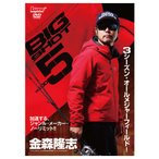 ルアーマガジン 金森隆志 ビッグショット vol.5 《DVD》
