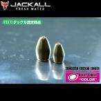 ジャッカル タングステン カスタムシンカー バレットカラー 1.8g〜5.0g (ルアーシンカー)