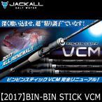 【8%OFFクーポン対象店舗】ジャッカル ビンビンスティック BSC-70M-VCM (タイラバロッド) (大型商品A)
