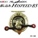 (送料無料) 黒鯛工房 ブラッキー ザ・アスリート落し込み ハイスピード 85-GB