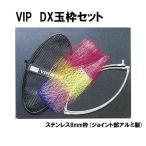 マルシン漁具 VIP DX玉枠セット 80cm レインボー替網入 (網 タモ枠 タモ 磯玉)