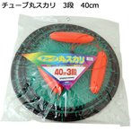 お買得品 チューブ丸スカリ 3段 40cm (フロート付きスカリ ビク 釣り具)