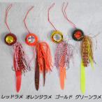マルシン漁具 ハイドラ HI-DRA GSKスライド 75g グリーンラメ GSK SLIDE   遊動式鯛ラバ