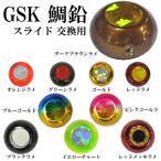 マルシン漁具 ハイドラ HI-DRA GSK鯛鉛 75g レッドラメ GSK SLIDE   GSKスライド 交換用鉛 鯛ラバ