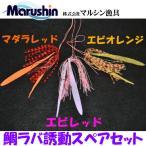 お買得品 鯛ラバ遊動スペアセット 2個入 (タイラバ交換ネクタイセット)