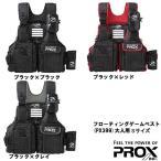 プロックス フローティングゲームベスト PX399 大人用S (ライフジャケット)