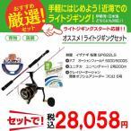 伊勢湾 日本海 おすすめライトジギング 4点セット(大型商品A) (釣り竿) (釣り具)