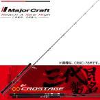 メジャークラフト 三代目クロステージ キャスティング CRXC-70L 仕舞寸法 167cm