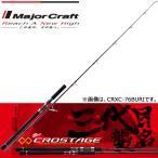 メジャークラフト 17 クロステージ CRXC-76BURI (キャスティングロッド)(大型商品)