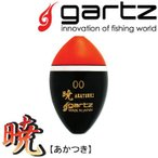 ガルツ 暁 オレンジ (磯釣り ウキ)