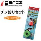 ガルツ チヌ釣リセット オレンジ (フカセ釣り 仕掛) 0.5