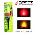 ガルツ LED電気ウキ GD-02 (電気ウキ)