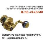 送料無料 クレイジーオーシャン カスタムハンドル BJ66-74+EP40 (ダイワ 右) COBJ66-74+EP40・DR