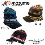 オレンジブルー マズメ ニットキャップ MZCP-F237(ツバ付き) (防寒帽子)