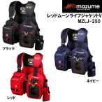 送料無料 マズメ レッドムーンライフジャケット5 MZLJ-250 (マズメ ゲームベスト)