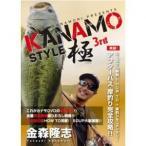 Yahoo!フィッシング遊ヤフー店ワンワークス カナモスタイル 極 3 《DVD》
