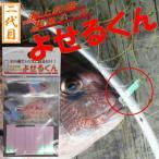 【8%OFFクーポン対象店舗】フェイスアップ 二代目 よせるくん (集魚シール 海上釣堀) (釣り具)