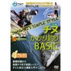 サーフェース チヌかかり釣りBASIC  DVD
