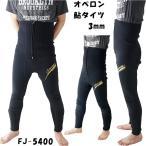 藤本重兵衛商店 オペロン 鮎タイツ 3mm FJ-5400
