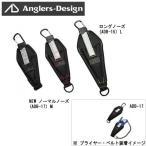 アングラーズデザイン AnglersDesign プライヤーホルダーII ブラック M ADB-17