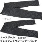 【8%OFFクーポン対象店舗】アングラーズデザイン ノースポールプレミアムダウンインナーパンツ ADP-02 ブラック M~3L (防寒着)