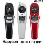 (最大20倍!5の付く日は店内5倍以上!) ハピソン 水深カウンター付 ワカサギ電動リール YH-202