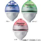 ハピソン かっ飛びボールエクストラシンキング YF-303 (飛ばしウキ)