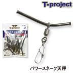 ティー・プロジェクト パワースネーク天秤 8個入 (石鯛釣り用品)