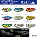 一誠 (イッセイ) 海太郎 ネコスピン 5.5g (ライトソルトルアー)