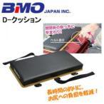 ドカット専用クッション BMO D-クッション BM-DCS-100