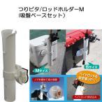 BMO つりピタ ロッドホルダー M (吸盤ベースセット) BM-RH45N-SET-Q