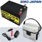 【8%OFFクーポン対象店舗】BMO ディープサイクルバッテリー 本体、充電器、バッグ 3点セット 13Ah BM-D13 (釣り 電動リール バッテリー )