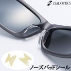 ZEAL (ジール) スリップストッパー AS-008 クリア (プラスチックフレーム用 ノーズパッドシール)