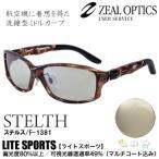 ZEAL (ジール) ステルス F-1381 ブラウンデミ ライトスポーツ  (サングラス 偏光グラス)