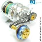 送料無料 メガテック リブレ BJ66-74 ベイトキャスティングジギングハンドル BJ-67SDR (シマノ&ダイワ共通 右巻き)