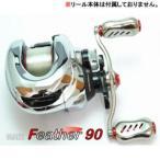 メガテック リブレ ベイトキャスティングクランクハンドル フェザー 90 (ダイワ/アブ/フルーガー 左巻き) FLDF90-FI