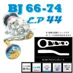 送料無料 メガテック リブレ BJ66-74 ベイトキャスティングジギングハンドル BJ-67M7L (シマノ M7 左巻き)