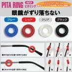 Yahoo!フィッシング遊ヤフー店(最大20倍!7/25は5の付く日!) 視泉堂 サングラス 眼鏡 滑り止め ピタリング PAT.P PR