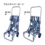 背負子 アルミキャリーカート BB-903 (Mサイズ) バックパック