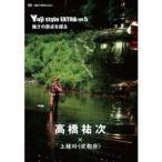 Yahoo!フィッシング遊ヤフー店釣りビジョン ユウジ スタイル エクストラ vol.5 《DVD》