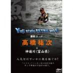 Yahoo!フィッシング遊ヤフー店釣りビジョン ユウジ スタイル エクストラ vol.6 《DVD》