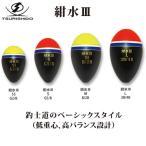 釣士道 紺水3(こんすい) Sサイズ オレンジ (磯釣り ウキ)