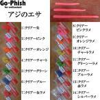 Go-Phish ゴーフィッシュアジのエサ 1.5インチ  1 クリアー朱